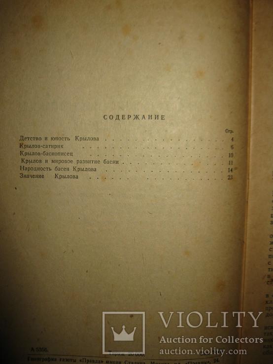 Великий русский баснописец И. А. Крылов., фото №3