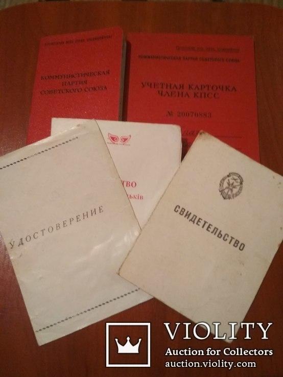 Партбилет, учетка и другие документы на женщину. СССР., фото №2