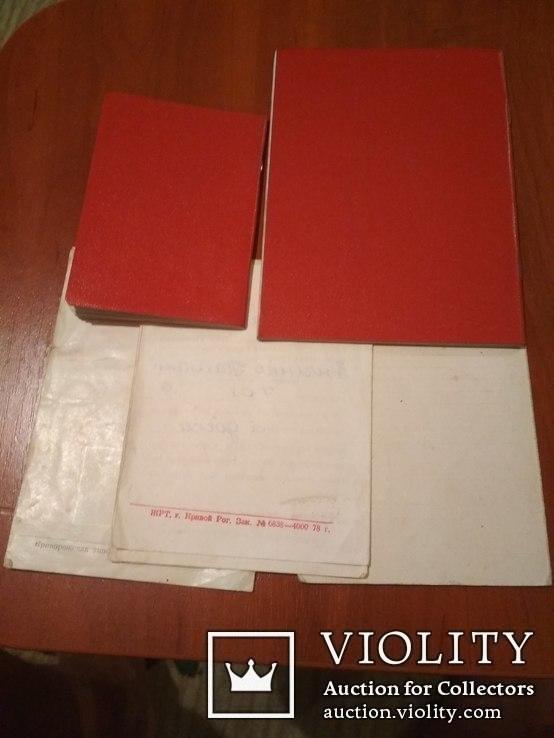 Партбилет, учетка и другие документы на женщину. СССР., фото №3