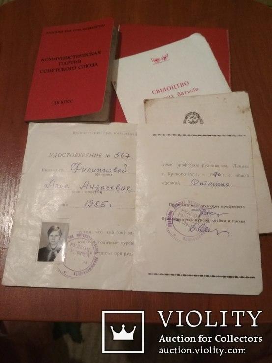 Партбилет, учетка и другие документы на женщину. СССР., фото №4