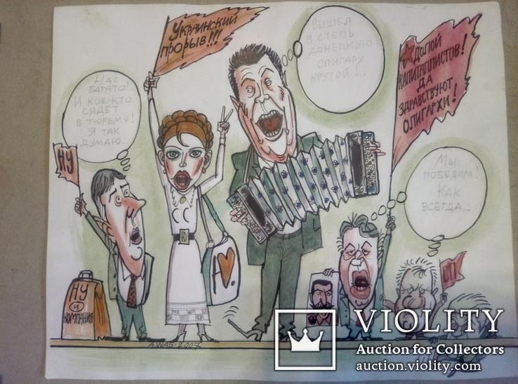 Карикатура 2., фото №2