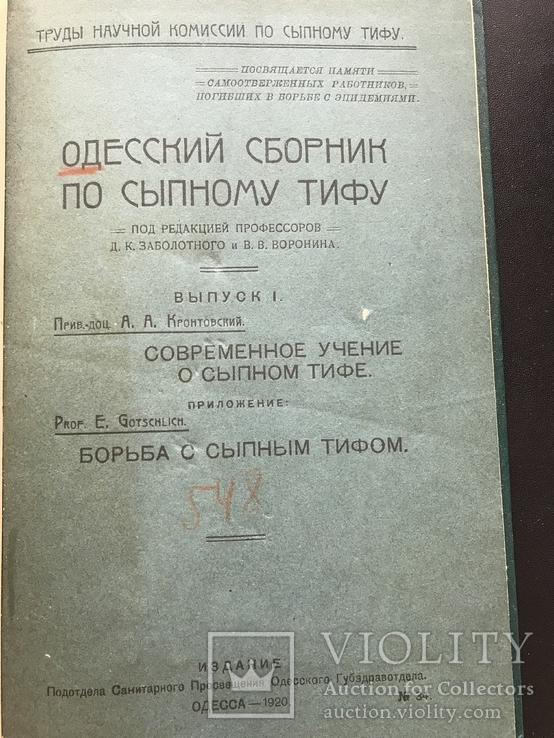 1920 Одесса. Одесский сборник по сыпному тифу, фото №2