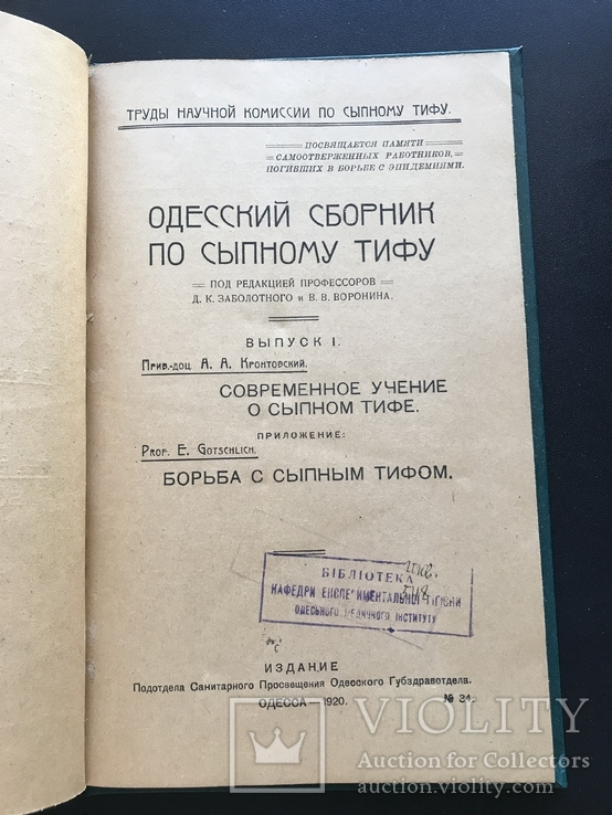 1920 Одесса. Одесский сборник по сыпному тифу, фото №3