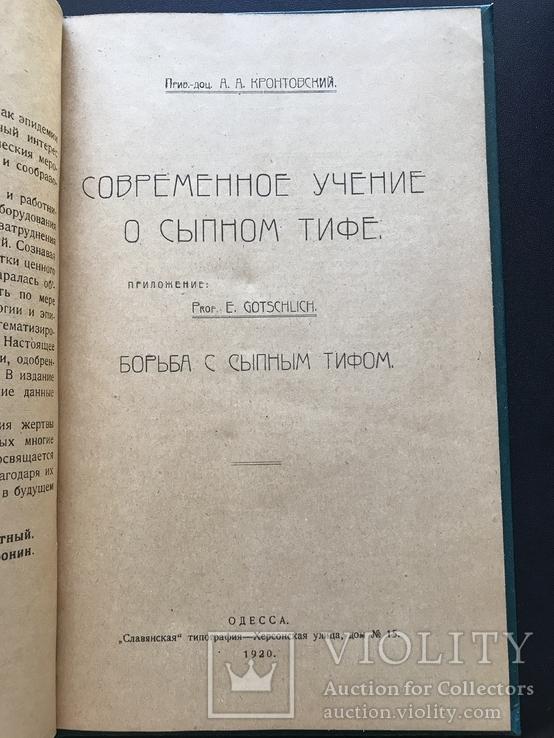 1920 Одесса. Одесский сборник по сыпному тифу, фото №5