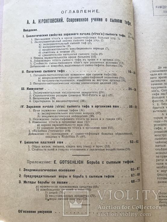 1920 Одесса. Одесский сборник по сыпному тифу, фото №6