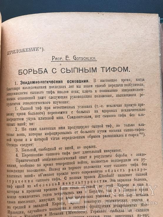 1920 Одесса. Одесский сборник по сыпному тифу, фото №10