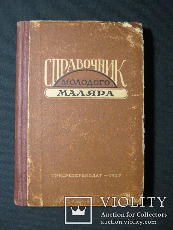 Ф.Ф.Мовчан. Справочник молодого маляра. 1957 г., фото №2