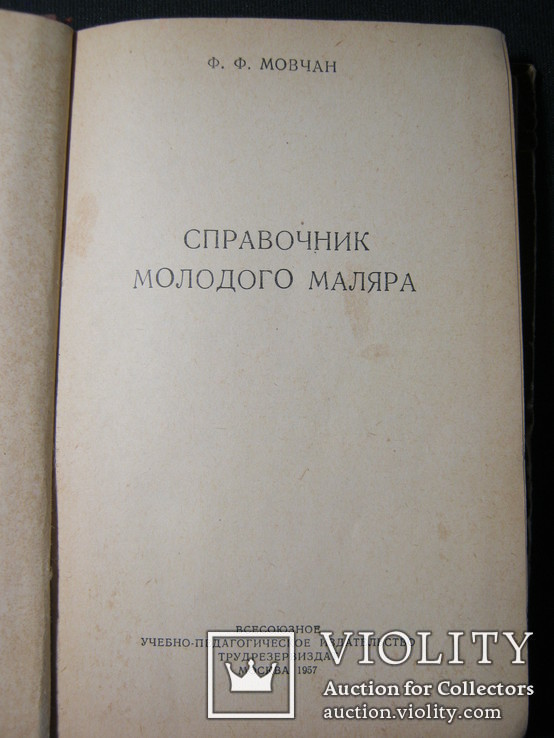 Ф.Ф.Мовчан. Справочник молодого маляра. 1957 г., фото №3