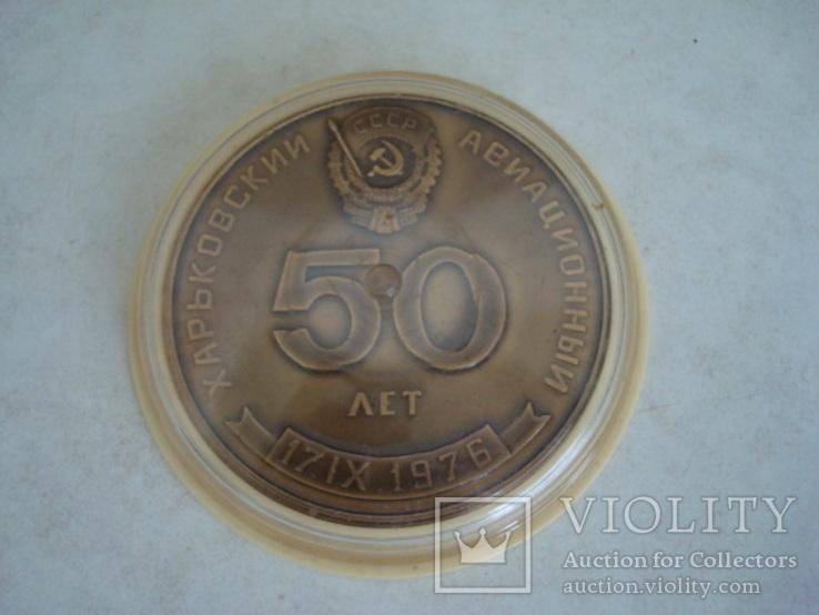 50лет ХАЗ (Харь-ий Авиационный завод) 1976г.лёг.мет., фото №2