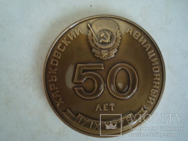 50лет ХАЗ (Харь-ий Авиационный завод) 1976г.лёг.мет., фото №6