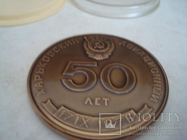 50лет ХАЗ (Харь-ий Авиационный завод) 1976г.лёг.мет., фото №7