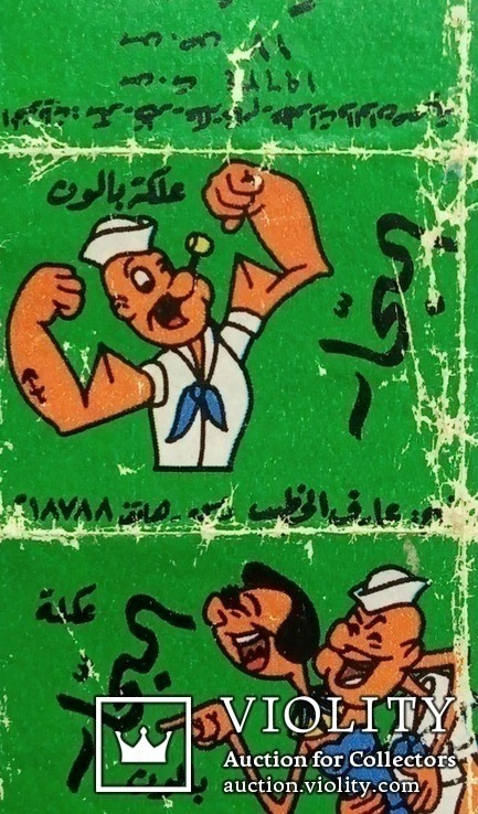 Обертка (Popeye the Sailor-Папай моряк. Сирия)., фото №7