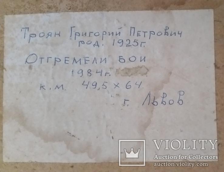 Троян Г. Отгремели бои, 1984р., 49,5х64 см, фото №8