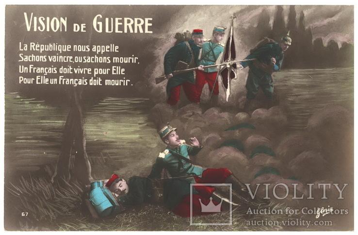 Открытка 1916 год Первая мировая война Франция, фото №2