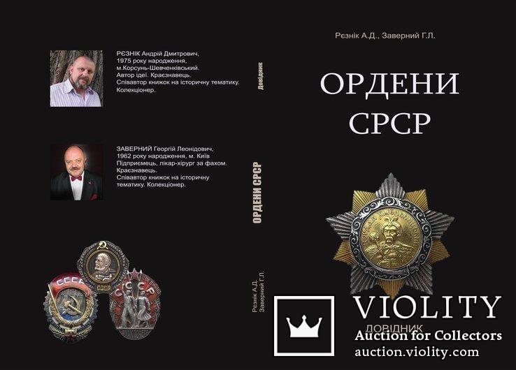 Ордени СРСР, Довідник, фото №2