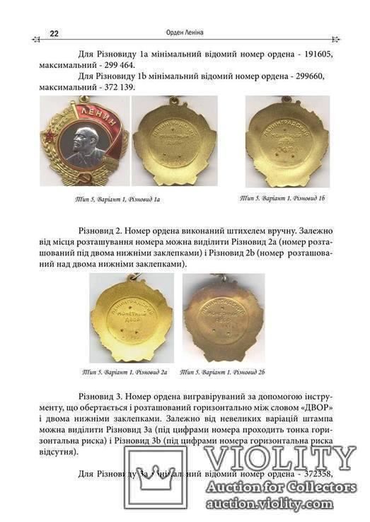 Ордени СРСР, Довідник, фото №5