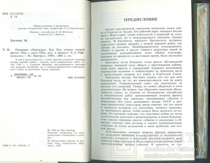 """Операция""""Оверлорд"""", фото №3"""