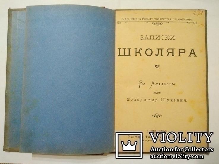 Записки школяра (1906), фото №2