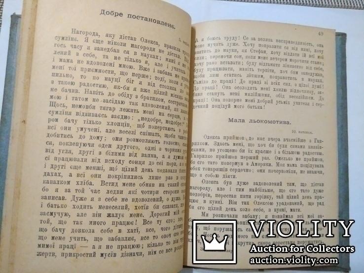 Записки школяра (1906), фото №5