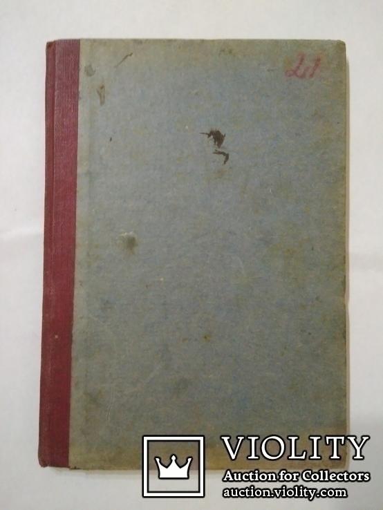 Записки школяра (1906), фото №8