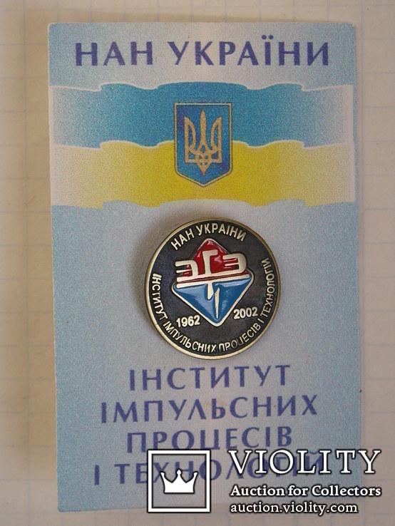 Значок 40 лет ИИПТ, фото №3