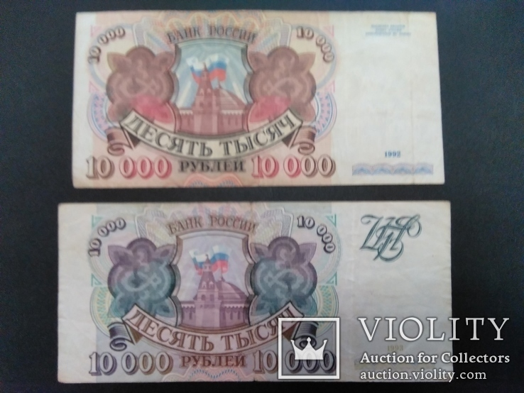 10000 рублей 1993 2 шт разные, фото №2