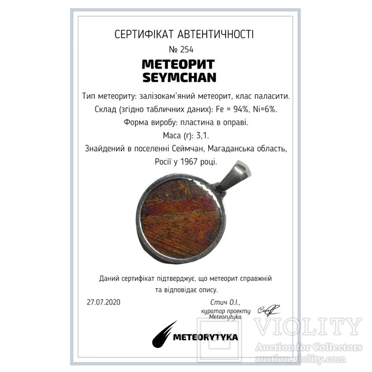 Підвіска із залізо-кам'яним метеоритом Seymchan, із сертифікатом автентичності, фото №3