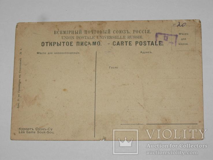 Открытка до 1917 Крым Курорт Суукь - Су, фото №4