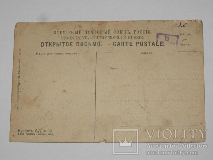 Открытка до 1917 Крым Курорт Суукь - Су, фото №5