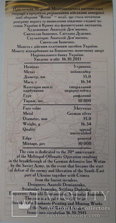 Прорив радянськими військами лінії оборони Вотан Буклет НБУ, фото №3