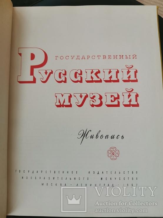 Государственный Русский музей, фото №3
