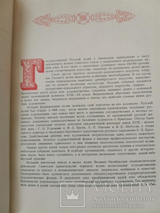 Государственный Русский музей, фото №4