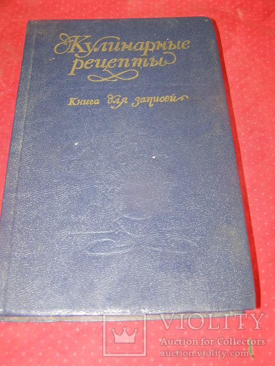 Кулинарные рецепты ( Книга для записей), фото №2