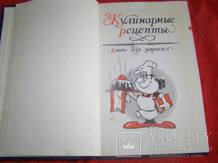 Кулинарные рецепты ( Книга для записей), фото №3