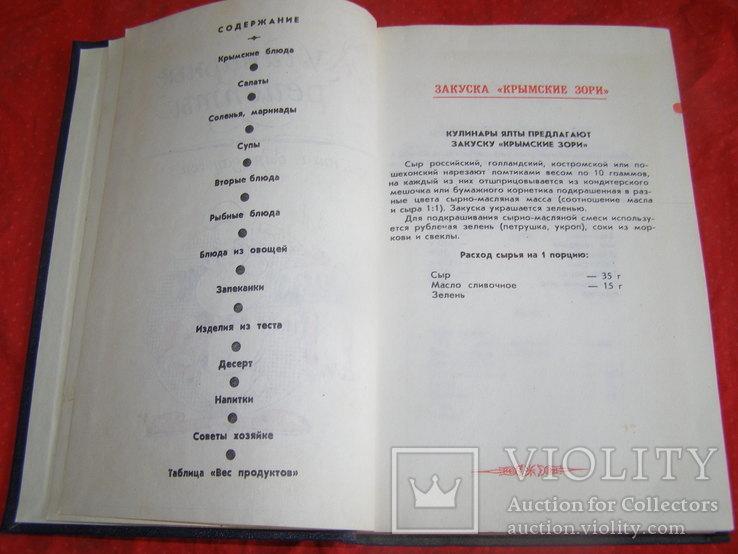 Кулинарные рецепты ( Книга для записей), фото №4