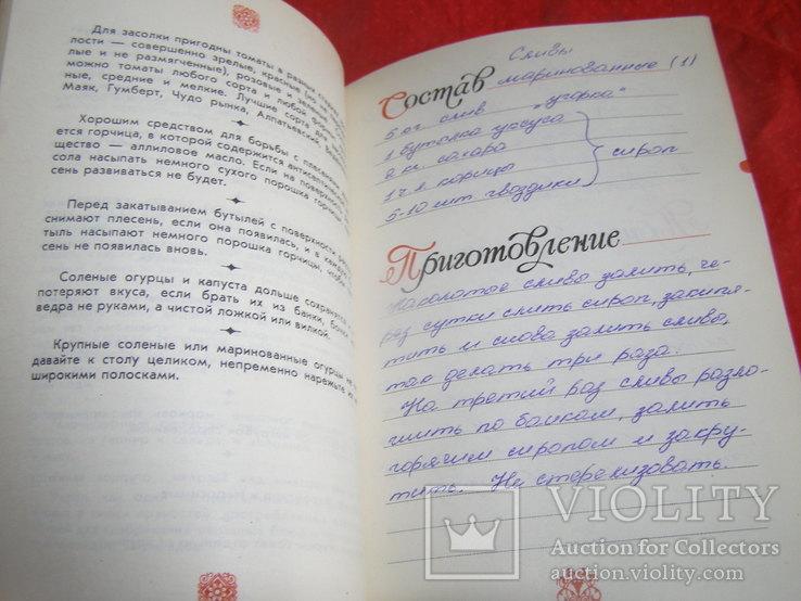 Кулинарные рецепты ( Книга для записей), фото №5