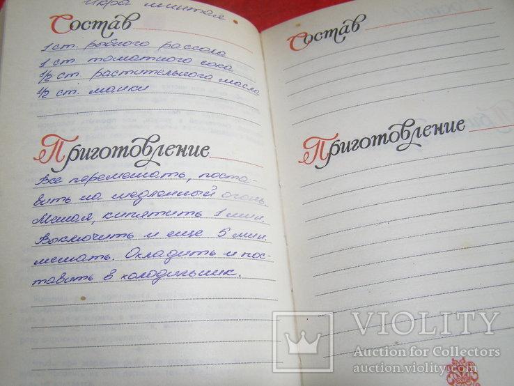 Кулинарные рецепты ( Книга для записей), фото №7