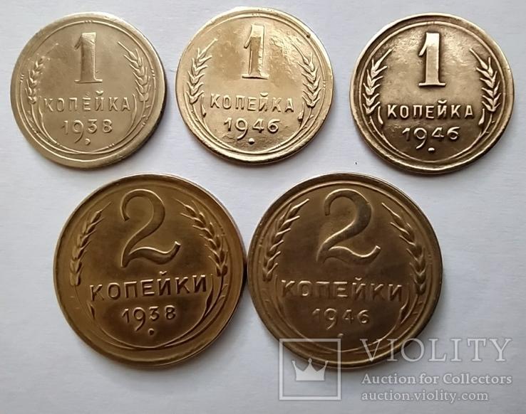 1 и 2 копейки 1938 и 1946, фото №2