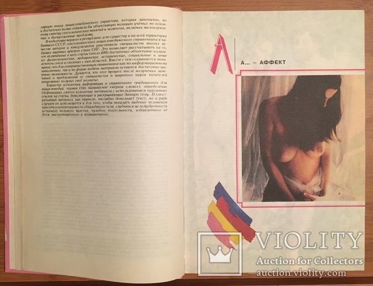 Сексология: Энциклопедический справочник по сексологии и смежн. обл. – Мн., 1993, фото №7