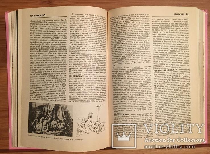 Сексология: Энциклопедический справочник по сексологии и смежн. обл. – Мн., 1993, фото №8
