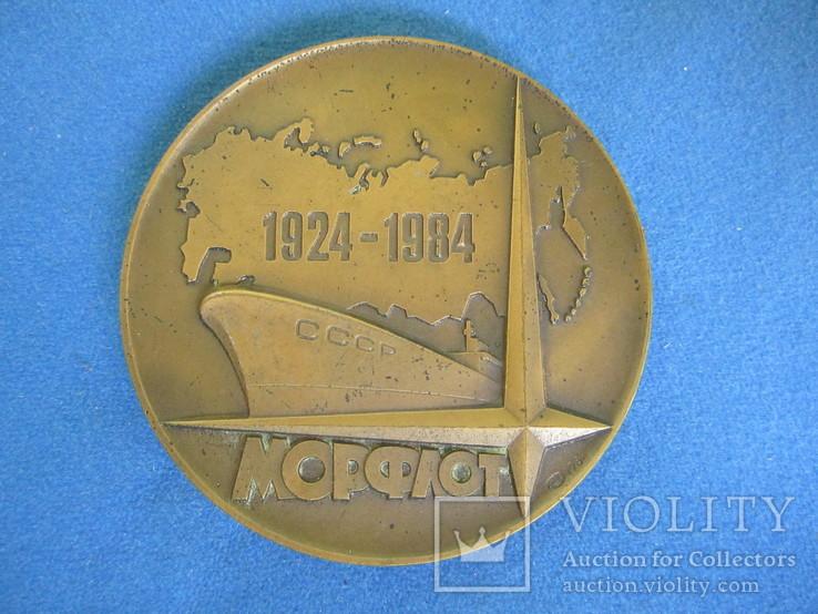 Настольная медаль 60 лет Совторгфлот., фото №3