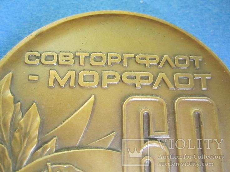 Настольная медаль 60 лет Совторгфлот., фото №8
