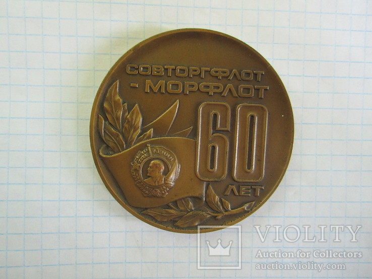 Настольная медаль 60 лет Совторгфлот., фото №10