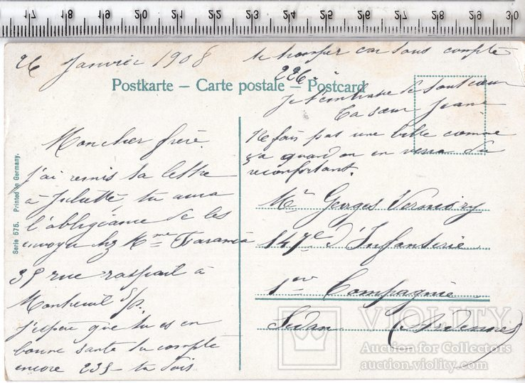 Военные. Агитационная открытка. н. 1908 год.(3), фото №3