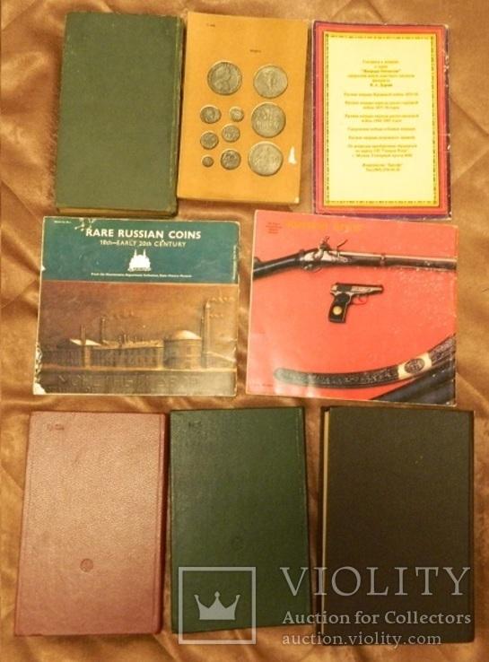 8 книг по нумизматике, медалям и оружию, фото №3