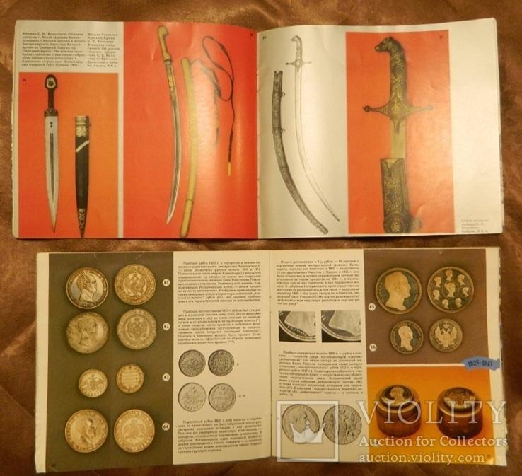 8 книг по нумизматике, медалям и оружию, фото №6