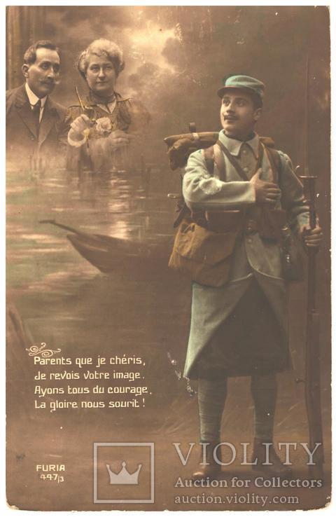 Открытка Первая мировая война Франция, фото №2
