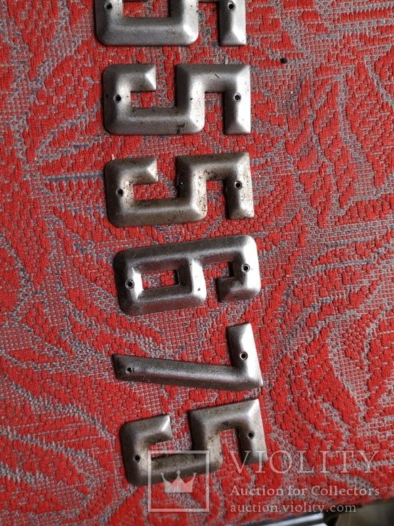 Цыфры на входную дверь метал СССР номер квартиры дома, фото №9