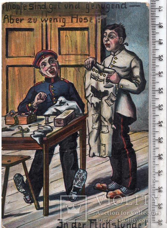 Первая мировая. Агитационная открытка. н. 1914 год.(3), фото №2