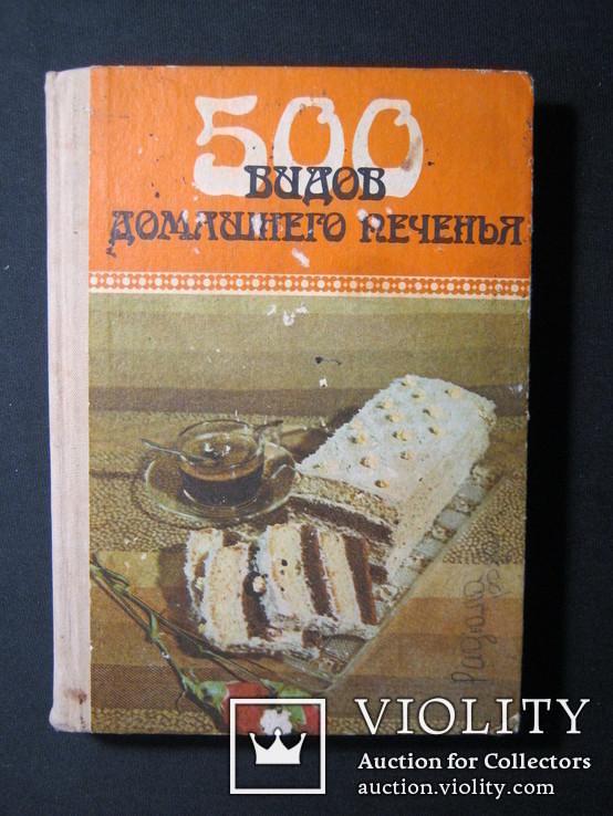 500 видов домашнего печения. 1990 г, фото №2